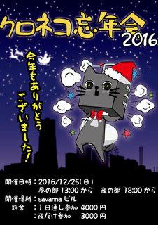 1.フライヤー_2016忘年会_161129.jpg